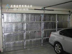 汽車車庫隔熱 2